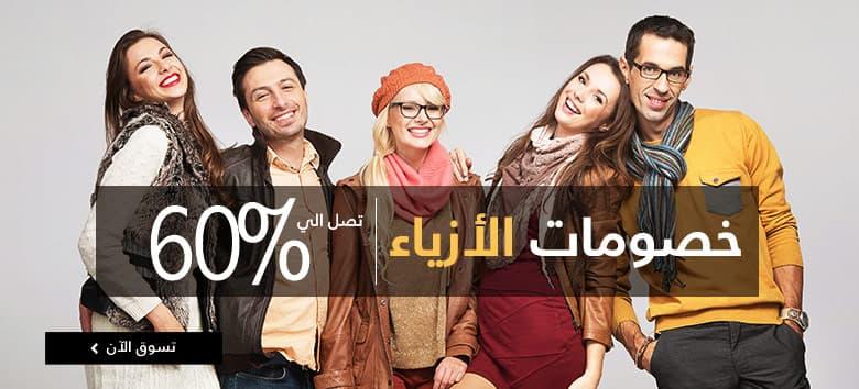 جوميا مصر وخصومات ازياء تصل الي 60% لموسم الشتاء