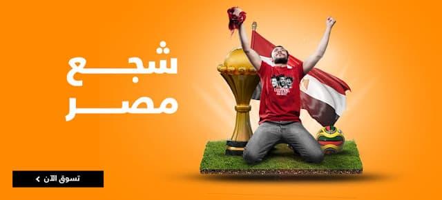 شجع مصر عروض كاس الامم الافريقيه 2017