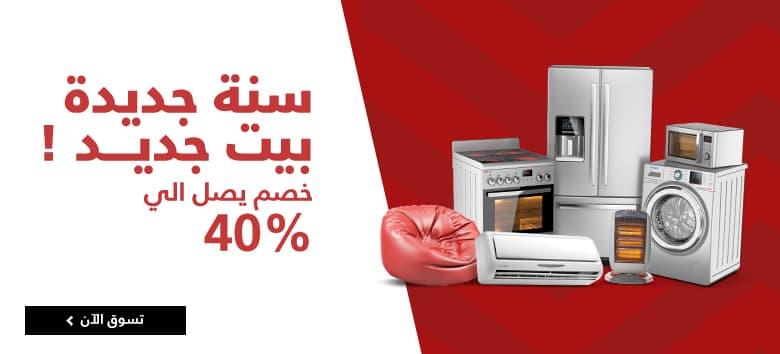 اجهزة منزلية للبيع فى مصر
