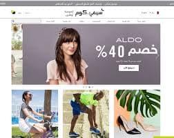 موقع سيفي كوم واجهه التسوق والموضه بالسعوديه والامارات وعمان والبحرين والكويت