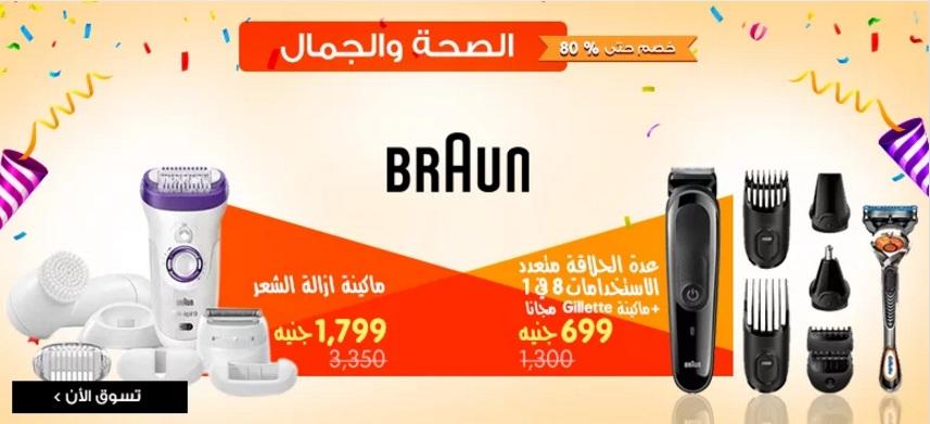 e18a07cd0 خصومات وعروض جوميا الان بدون كوبون جوميا مصر تحتفل بعيد ميلادها ...