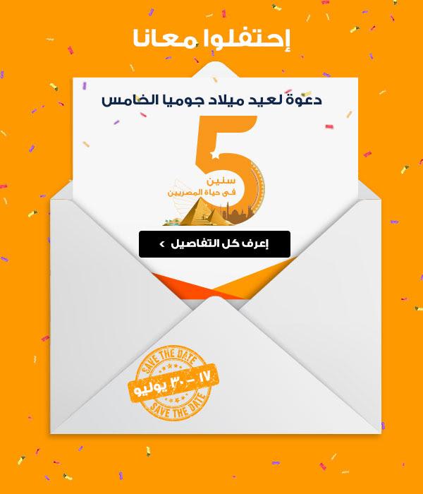 مهرجان خصومات ومسابقات جوميا مصر في عيد ميلادها الخامس