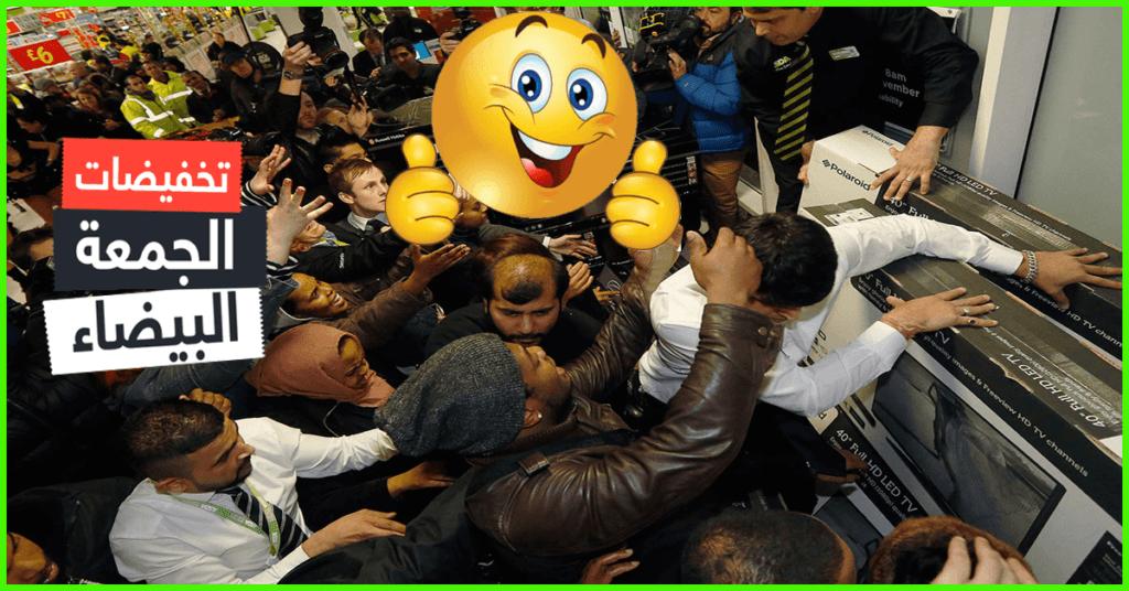 عروض البلاك فرايداي 2017 او الجمعه البيضا