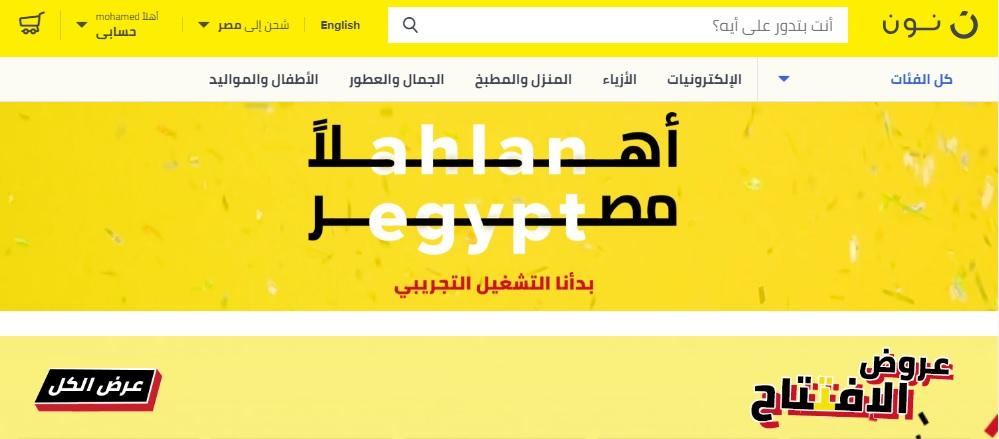 9b698bf2e اعلن الاعب الكبير رجل الاعمال محمد العبار وقائد ثوره التجاره الالكترونيه في  الشرق الاوسط عن اطلاق خدمات موقع نون دوت كوم للتسوق عبر الانترنت في مصر .