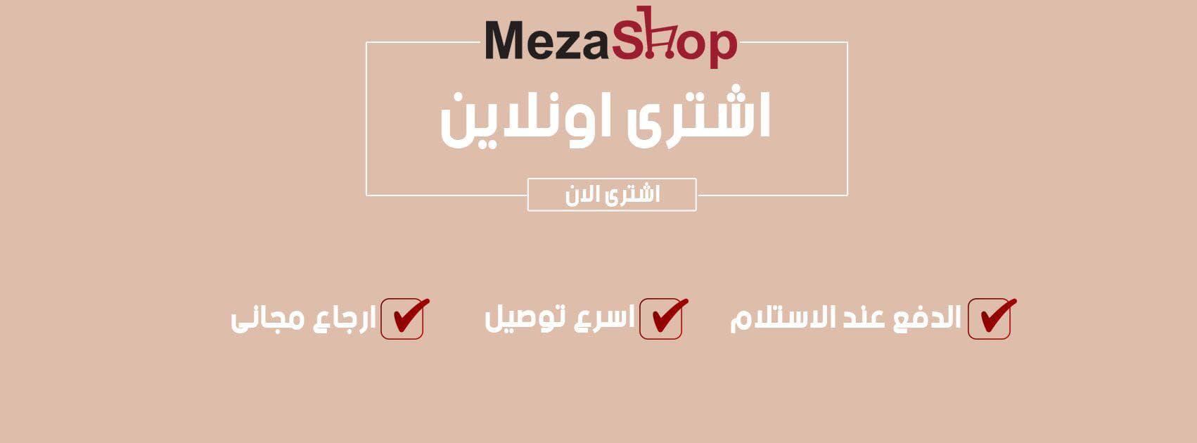 ميزة شوب | اشترى اونلاين فى مصر Mezashop.com