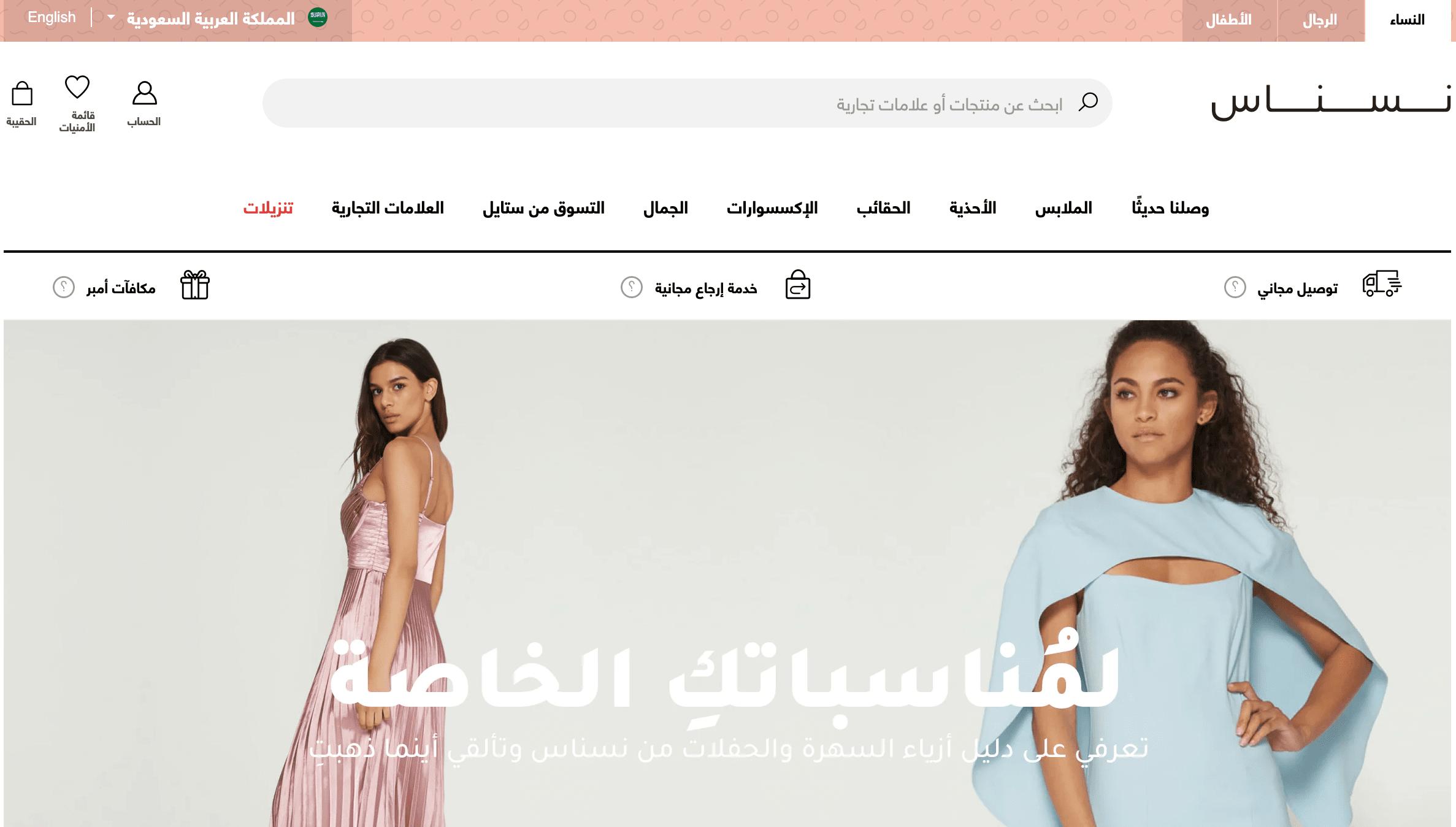 موقع متجر نسناس Nisnass للتسوق والموضة |كوبون خصم متجر نسناس للتسوق