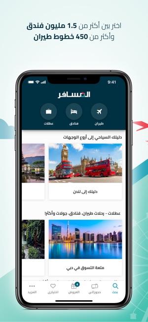 تطبيق موقع المسافر almosafer
