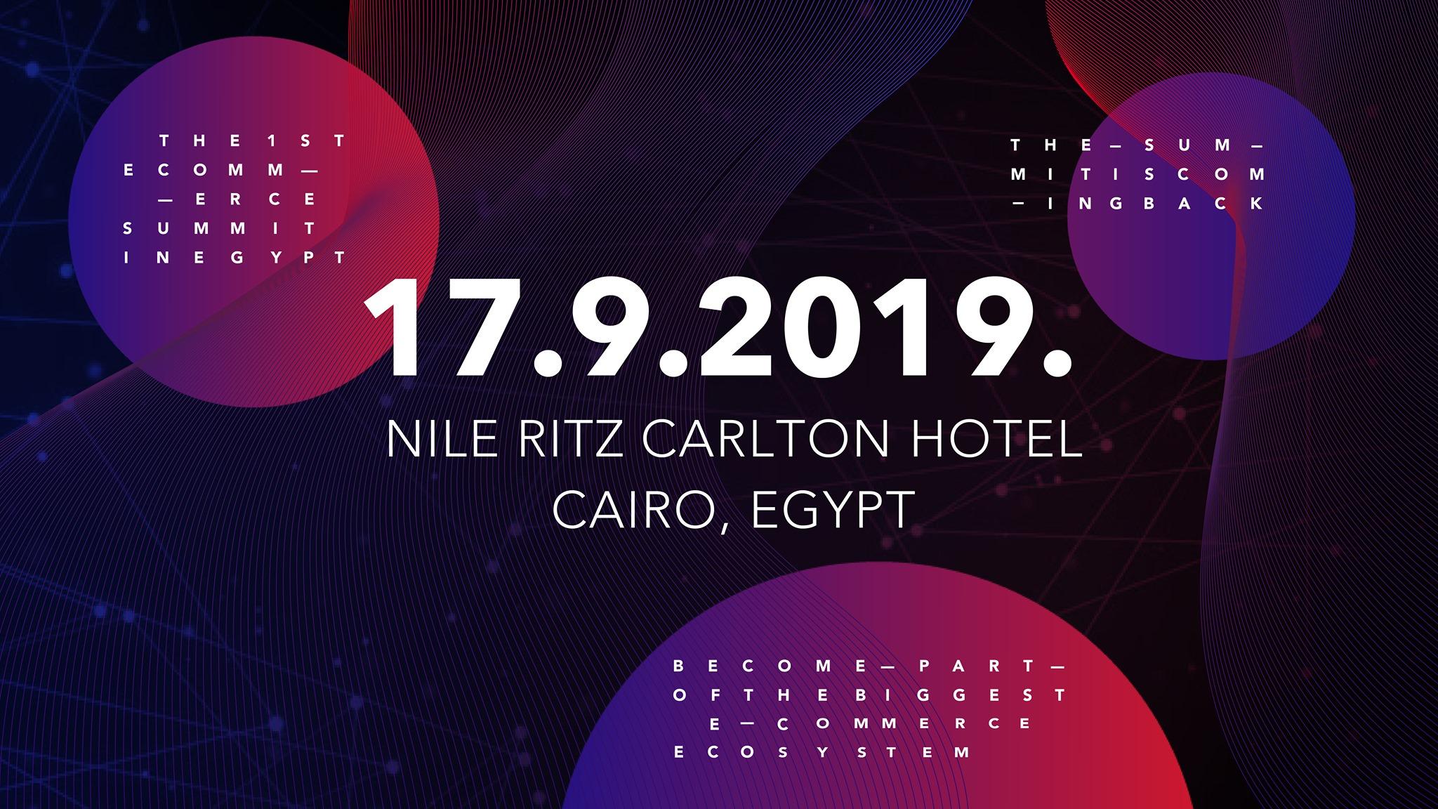 قمة التجارة الالكترونية بمصر